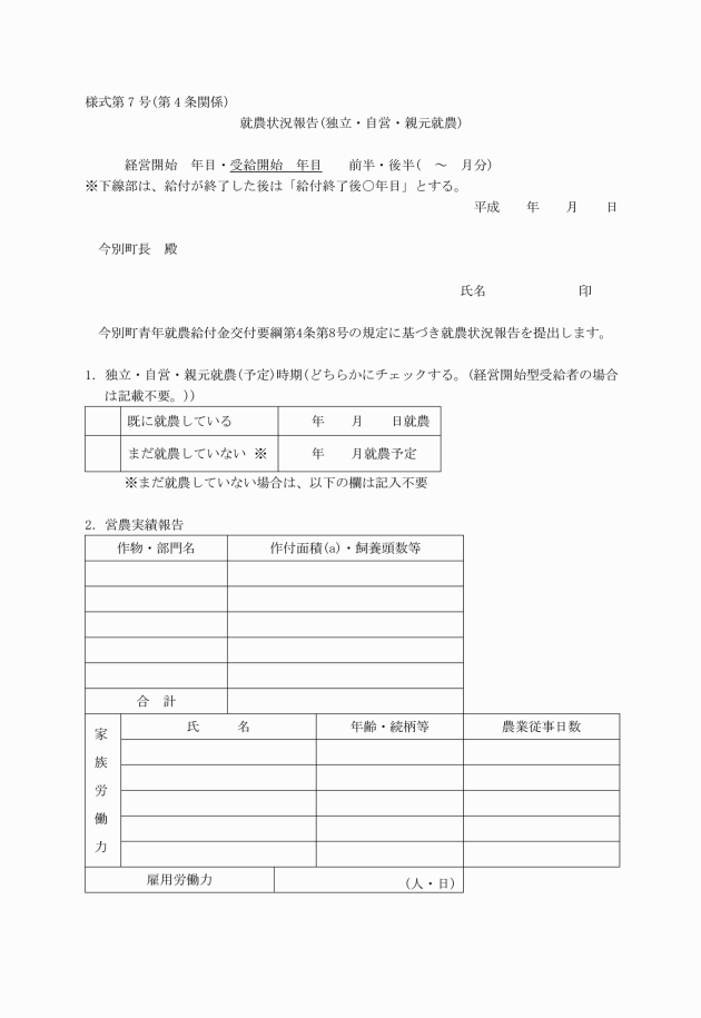 親元 等 生計 を ともに する 別 住所 NHK受信契約に関わる「同一生計が確認できる書類」についてと「B...